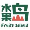 水果岛-热带水果 果园直达