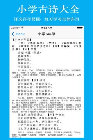 小学1~6年级古诗汇编 screenshot 4