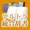 ウルトラ統合辞書2012