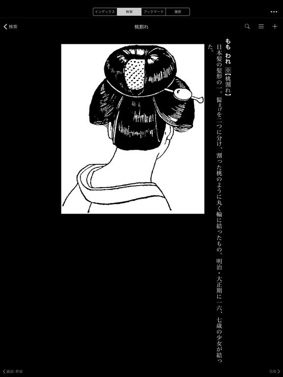 大辞林 Screenshot