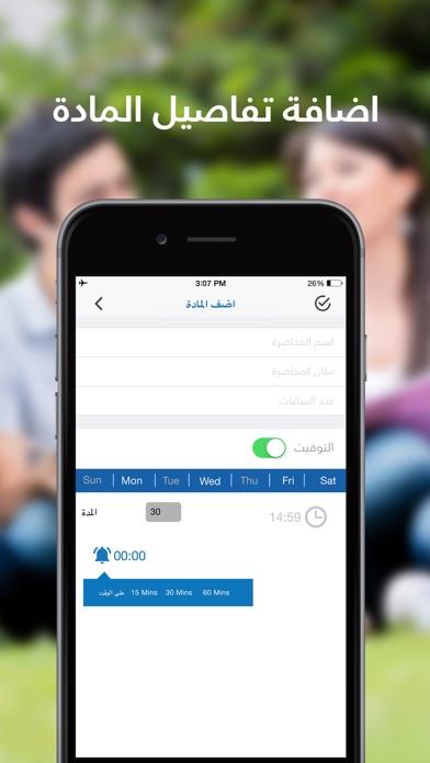 مفكرتي - تطبيق تسجيل صوتي مع جدول محاضرات دراسي و ماسح PDFلقطة شاشة4