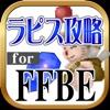 ラピス無料攻略 for FFBE(ファイナル ファンタジー ブレイプエクス ヴィアス)