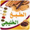 الطبخ الخليجي - المستقبل الرقمي