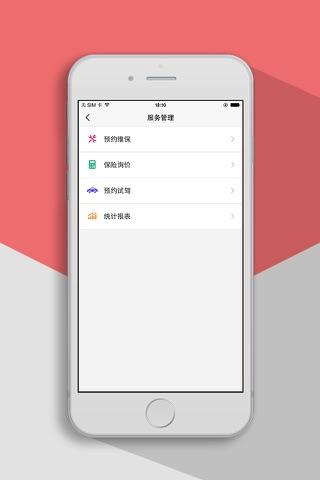 E车联 screenshot 3