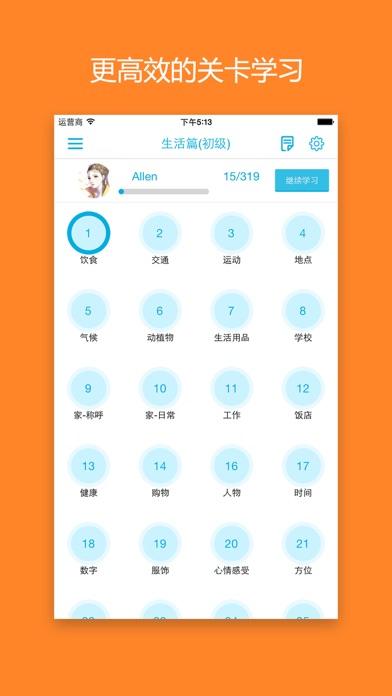学中文/普通话- Hello Words(生活)屏幕截图1