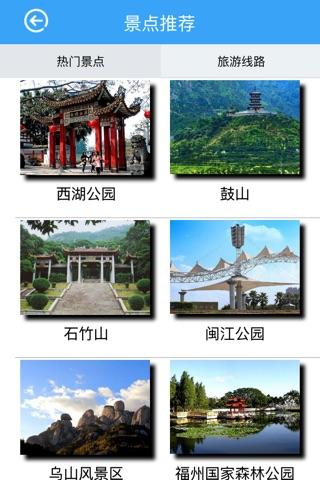 掌握福州 screenshot 1