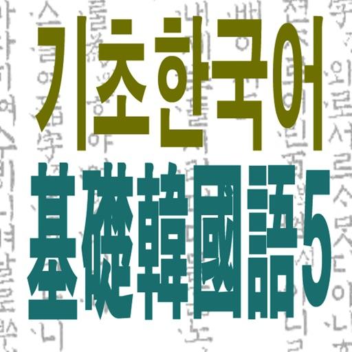 基础韩国语5(语法+听力+阅读+写作)