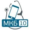 MKБ-10