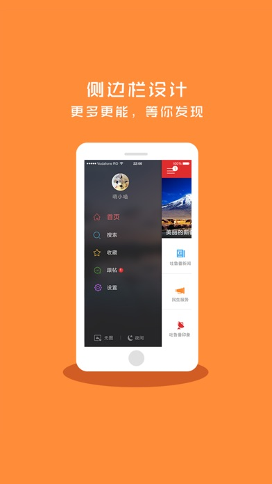 download 吐鲁番的葡萄熟了 apps 1