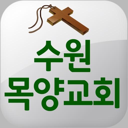 수원목양교회