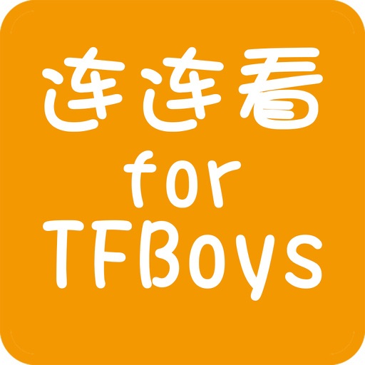 Link Game for TFBOYS - designed for my own pop star iOS App