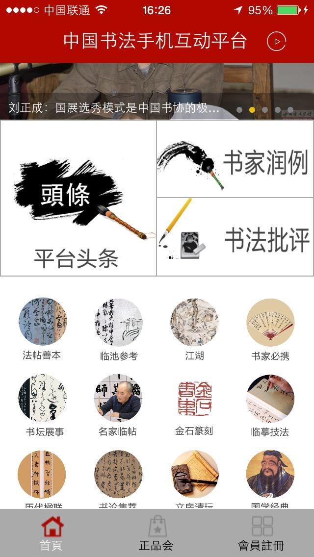 download 中国书法手机互动平台 apps 1