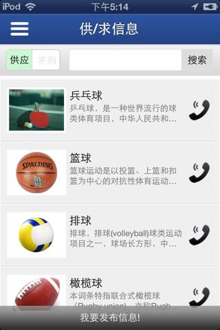 广东体育门户 screenshot 3