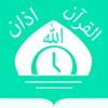 اذان برو (Azan مواقیت الصلاة و المنبة مع القبلة  تسبیح و قرآن)