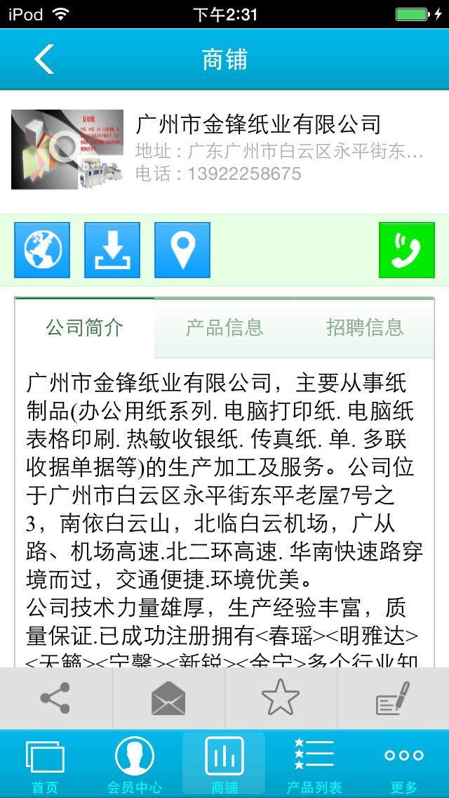 download 纸业商城 apps 1