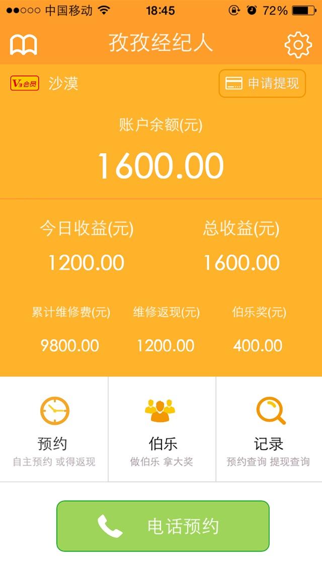 download 孜孜经纪人 apps 3