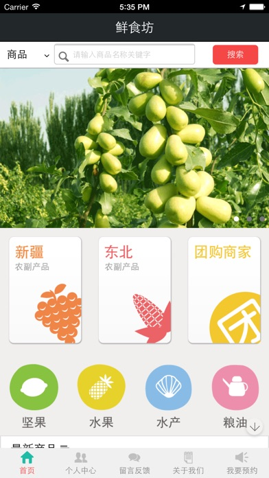 download 鲜食坊 apps 4