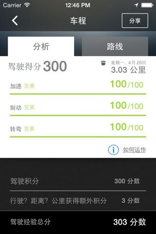 安盛驾驶 screenshot 3