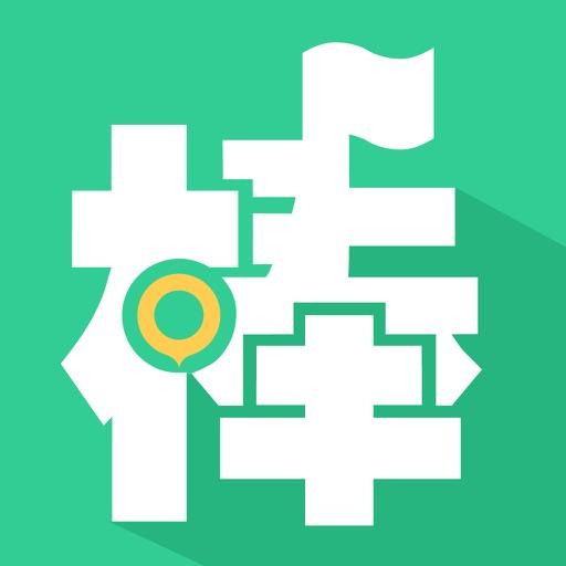 棒导游是为导游和领队提供团队咨询查询、团队管理、社交等服务的产品。包括为导游领队提供团队基本信息查询、旅游相关知识查询、同行社交、数据记录存储和调阅、与游客的互动沟通等相关服务功能。 特点 新的操作界面,更美观,更易操作; 分类记账,可自动带入备注,简化操作; 记录供应商服务质量,积累带团经验; 点名工具; 自动记录带团轨迹; 实时查看游客评价情况; 突发事件随时记录反馈给旅行社; 礼品兑换 本产品中的礼品兑换最终解释权为上海棕榈电脑系统有限公司所有,与苹果公司无关.