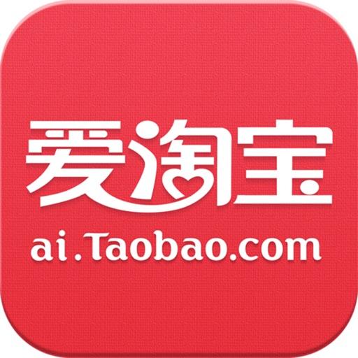 爱淘宝—淘宝旗下的官方购物分享平台
