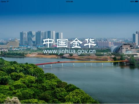 中国·金华 screenshot 1