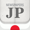 Newspapers JP