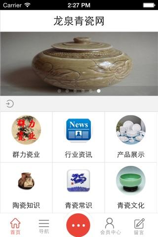 龙泉青瓷网客户端 screenshot 1