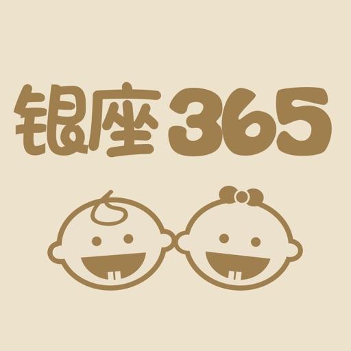 银座365