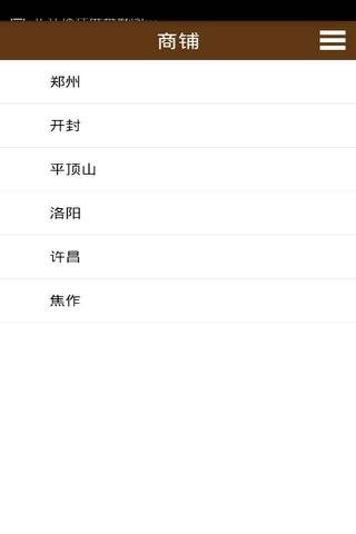 河南培训网 screenshot 3