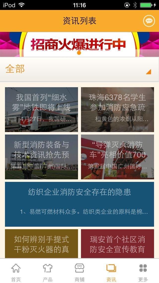 download 中国消防平台(行业平台) apps 3