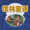 《格林童话》有声世界经典童话大王HD 育儿故事会大合集