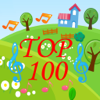 Top 100 0-5 Years Old Children's Songs