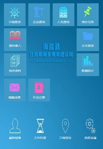 海盐住建局建筑业管理系统 screenshot 1