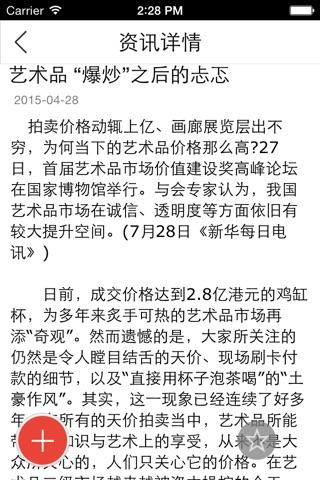 龙泉青瓷网客户端 screenshot 3