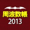周波数帳2013年度版