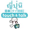 指さし会話 タイ語版-日本 touch&talk