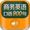 商铺英语口语8000句HD