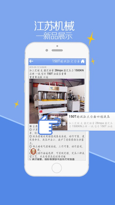 download 江苏机械-客户端 apps 2