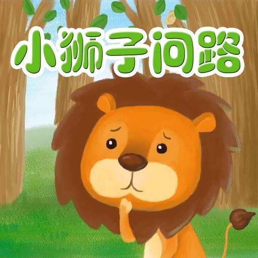 故事绘本:小狮子问路
