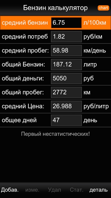 Бензин калькулятор FREE Скриншоты4