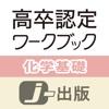 高卒認定 ワークブック 化学基礎【改訂版】