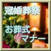 冠婚葬祭「お葬式マナー」クイズ