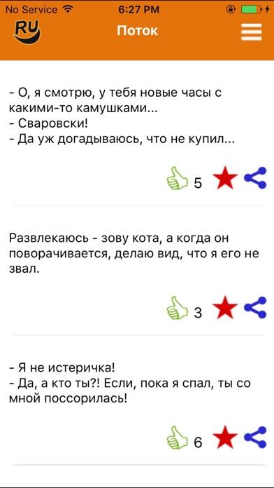 RuAnekdotFV Screenshot 4