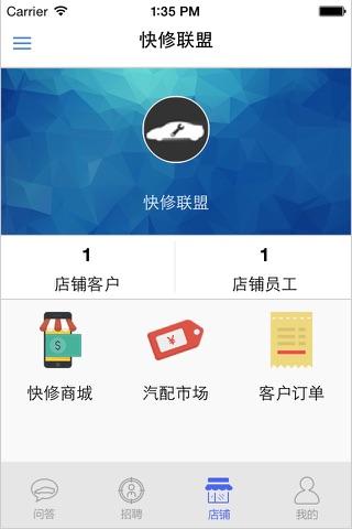 快修联盟 screenshot 4