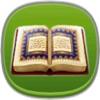 المعلومات الاسلامية - صح ام خطأ