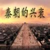 秦朝的興衰 【有聲】羋月傳的歷史背景