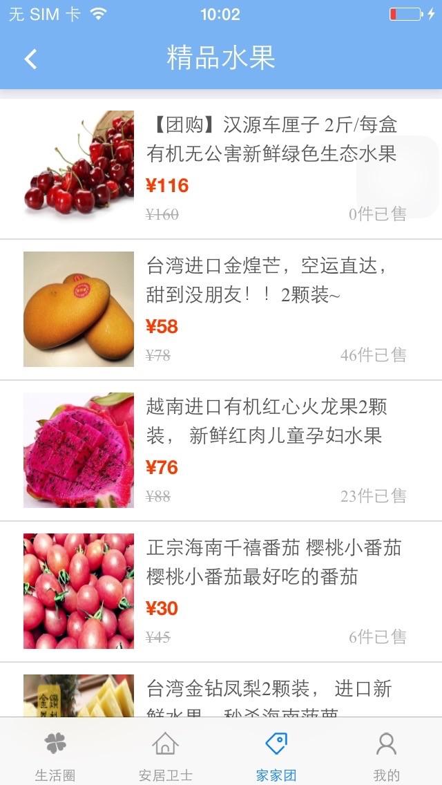 download 重庆长安物业 apps 3