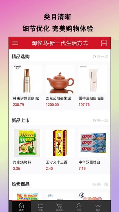 download 淘侯马-新一代生活方式 apps 3