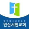 안산서현교회