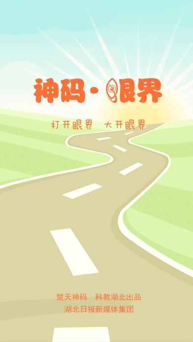 download 眼界-荆楚网小记者团 apps 4